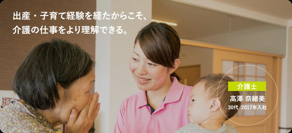 出産・子育て経験を経たからこそ、介護の仕事をより理解できる。介護士