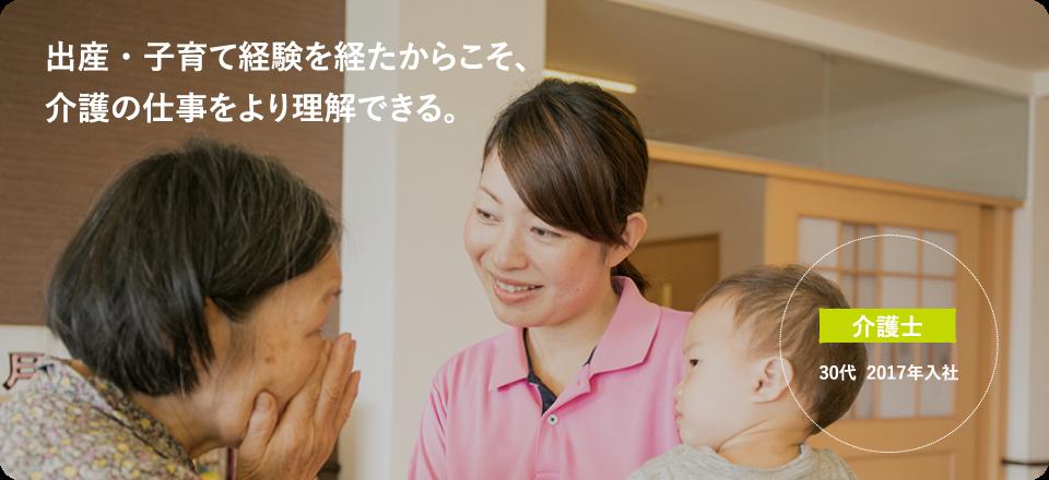 出産・子育て経験を経たからこそ、介護の仕事をより理解できる。相談員