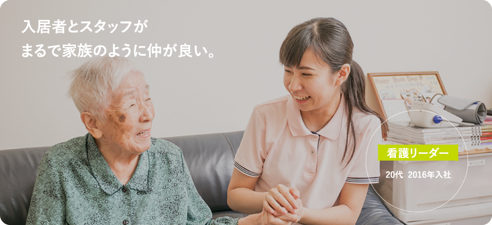入居者とスタッフが まるで家族のように仲が良い。看護リーダー
